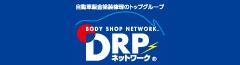 自動車板金塗装修理のトップグループ DRPネットワーク