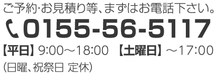 0155-56-5117