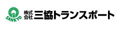 株式会社三協トランスポート